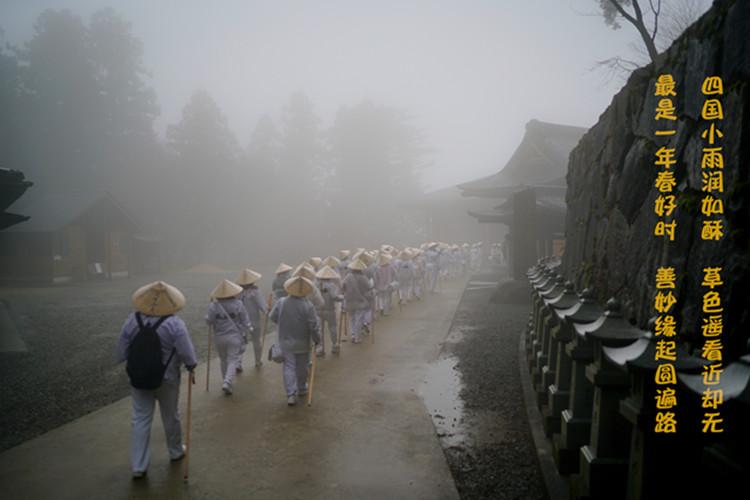 善妙な縁起で始まった四国遍路の涅槃の旅