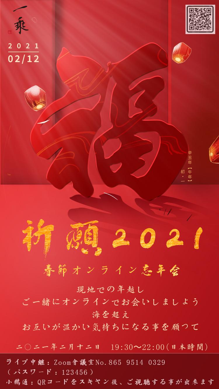 祈願2021 春節オンライン忘年会